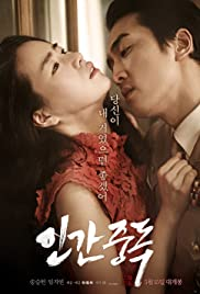 In-gan-jung-dok(2014) Poster - Movie Forum, Cast, Reviews