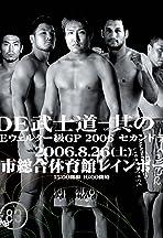 Pride Bushido 12: Bushido Survival 2nd Round