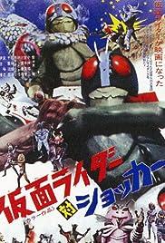 Kamen Raidâ tai Shokkâ Poster