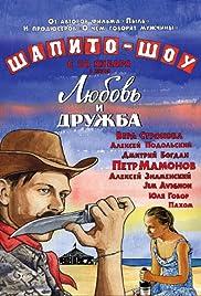 Shapito-shou(2011) Poster - Movie Forum, Cast, Reviews