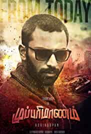Mupparimanam (Hindi)