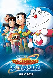 Doraemon: Nobita and the Space Heroes (2015) Poster - Movie Forum, Cast, Reviews