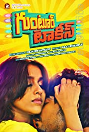 Guntur Talkies (Hindi)