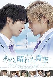 Takumi-kun shirîzu: Ano, hareta aozora Poster