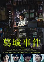The Katsuragi Murder Case(2016)