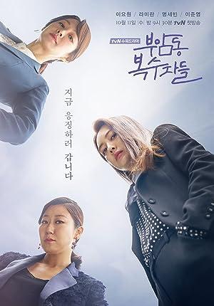 Buamdong Boksujadeul Season 1 Episode 5