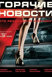 Goryachie novosti (2009) Poster - Movie Forum, Cast, Reviews