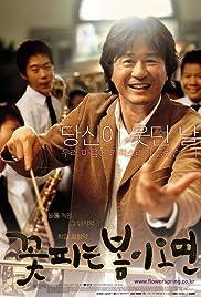 Ggotpineun bomi omyeon(2004) Poster - Movie Forum, Cast, Reviews