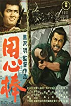 Image of Yojimbo