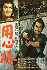 Yojimbo(1961) Poster - Movie Forum, Cast, Reviews