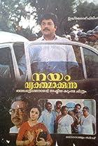 Image of Nayam Vekthamakkunnu