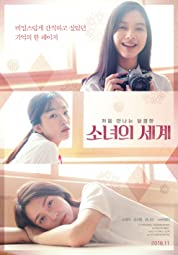 Fantasy of the Girls (2016) poster