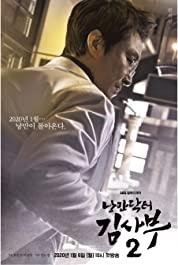 Dr. Romantic poster