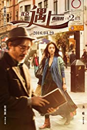 Finding Mr. Right 2 (2016)