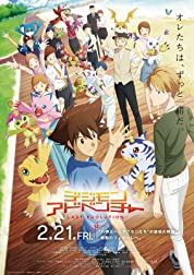Digimon Adventure: Last Evolution Kizuna poster