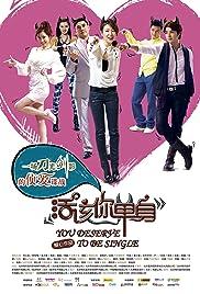 Huogai Ni Danshen Poster