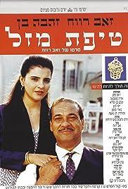 Tipat Mazal Poster