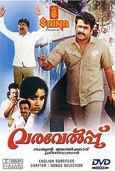 Varavelpu (1989)