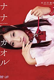Nana to Kaoru(2011) Poster - Movie Forum, Cast, Reviews