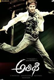 Athidhi (2007) Poster - Movie Forum, Cast, Reviews