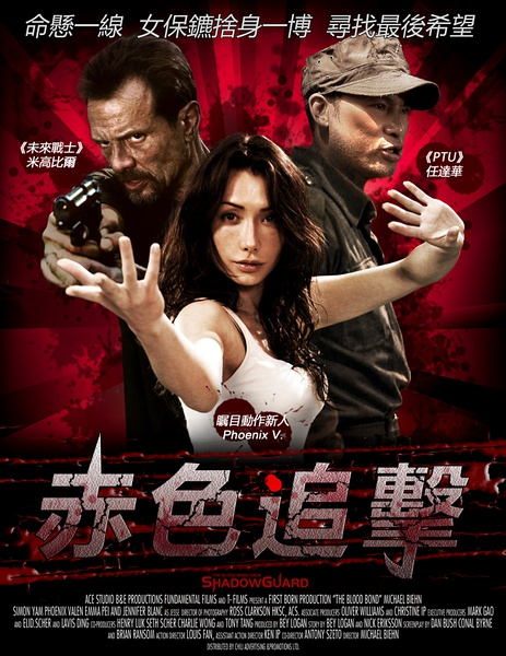 image The Blood Bond Watch Full Movie Free Online