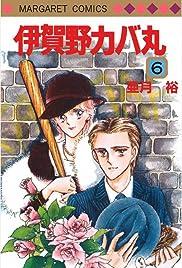 Secret Technique! Mystery of the Yakisoba Baseball Poster