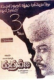 Rudra Veena(1988) Poster - Movie Forum, Cast, Reviews