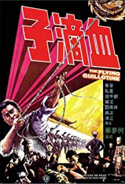 Xue di zi (1975) Poster - Movie Forum, Cast, Reviews