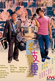 Ban zhi yan(1999) Poster - Movie Forum, Cast, Reviews