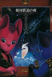 Ginga-tetsudô no yoru(1985) Poster - Movie Forum, Cast, Reviews