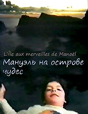 Manuel on the Island of Wonders 1984 with English Subtitles 15