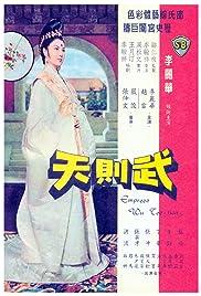 Wu Ze Tian Poster