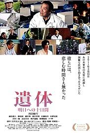 Itai: Asu e no tôka kan Poster