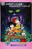 Image of Dragon Ball: Sleeping Princess in Devil's Castle