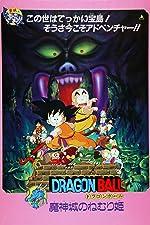 Dragon Ball Sleeping Princess in Devil s Castle(1970)