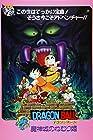 Dragon Ball: Doragon bôru - Majin jô no nemuri hime
