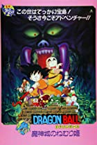 Dragon Ball: Sleeping Princess in Devil's Castle (1987) Poster