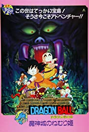 Dragon Ball: Sleeping Princess in Devil's Castle (1987) Poster - Movie Forum, Cast, Reviews