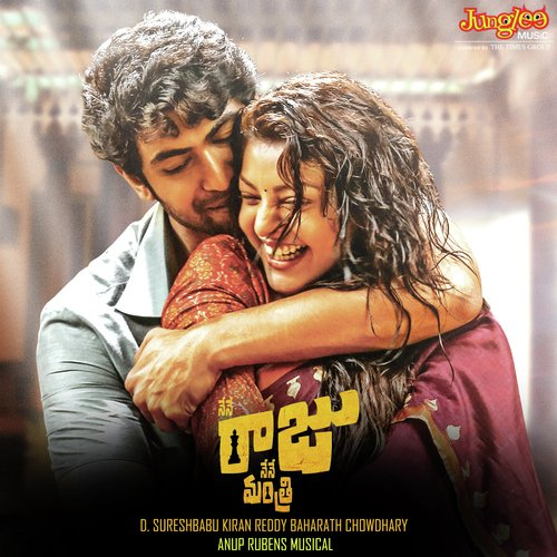 Image result for nene raju nene mantri poster