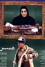 Hamsar Poster