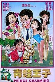 Ching wa wong ji Poster
