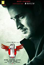 1 - Nenokkadine(2014) Poster - Movie Forum, Cast, Reviews