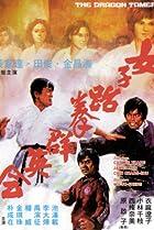 Image of Nu zi tai quan qun ying hui
