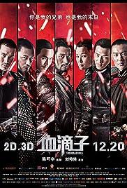 Xue di zi Poster
