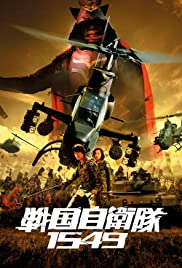 Watch Movie Samurai Commando Mission 1549 (2005)