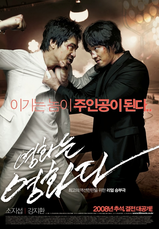 Rough Cut (2008) Tagalog Dubbed