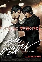 Yeong-hwa-neun yeong-hwa-da