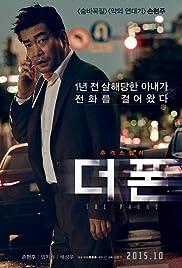 Deo Pon(2015) Poster - Movie Forum, Cast, Reviews