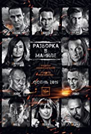 Showdown in Manila (2016) Poster - Movie Forum, Cast, Reviews