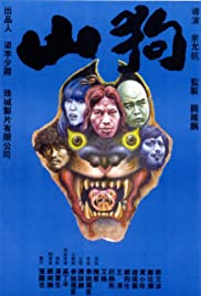 Shan kou Poster